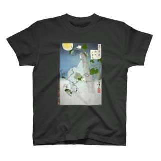月百姿 源氏夕顔巻【浮世絵・幽霊】  T-shirts