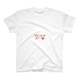 アイ・ラブユー Tシャツ