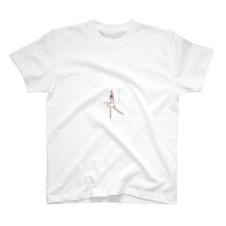 ガンバレ ワタシ Tシャツ