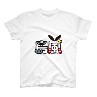 島風ちゃん Tシャツ