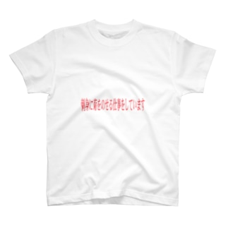 刺身に菊をのせる仕事をしています01 T-shirts