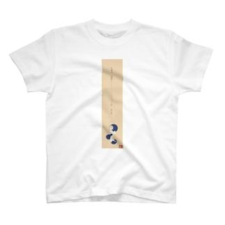 松尾芭蕉 T-shirts