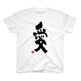つとむの愛 T-Shirt