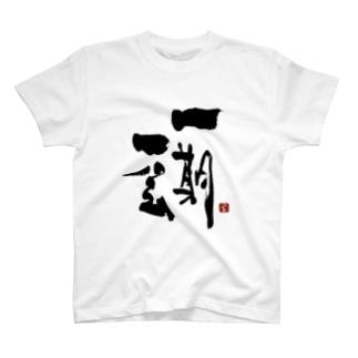 つとむの一期一会 T-Shirt