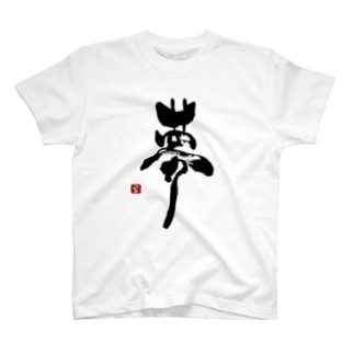 つとむの夢 T-shirts
