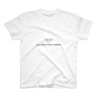 liが!iって書かれてたおかげで二時間潰れた T-shirts