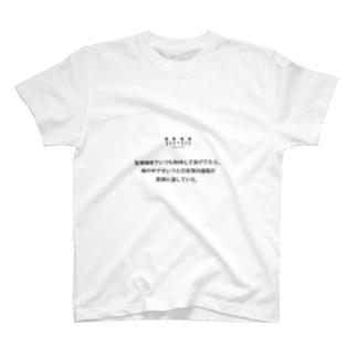 友情価格でいつも制作してあげてたら、 俺の中でそいつとの友情の価格が底値に達していた。 T-shirts