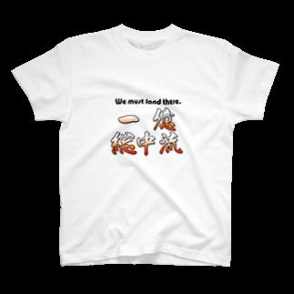 一億総中流をめざす者の一億総中流 We must land there(TYPE-B) T-shirts