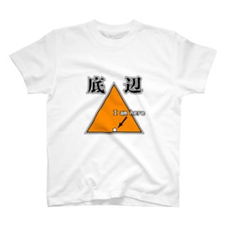 底辺 I am here T-shirts