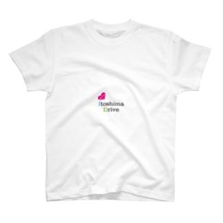糸島ドライブの糸島ドライブ <We Love (B)> T-shirts