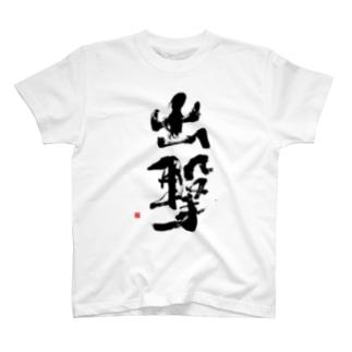 出撃 T-shirts
