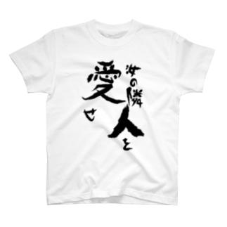 汝の隣人を愛せ T-shirts