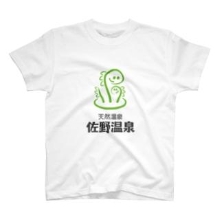 佐野温泉ロゴ入りオリジナル T-shirts