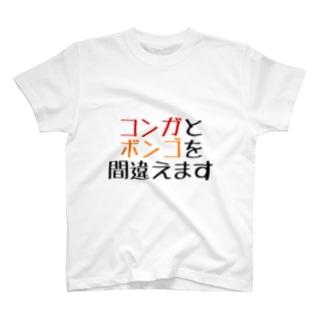 コンガとボンゴを間違えます T-shirts