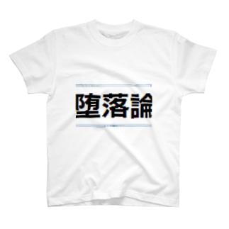 図書カード:No.42620  作品名:堕落論 T-shirts