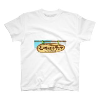 モノ作りびとフェア T-shirts