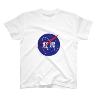 妊婦マーク(宇宙) Tシャツ