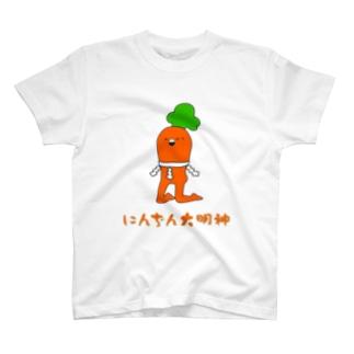 にんぢん大明神(まつられ) Tシャツ