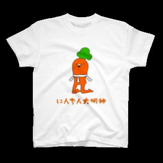 にんぢん大明神のにんぢん大明神(まつられ) T-shirts