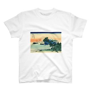 相州七里濵/葛飾北斎 T-shirts