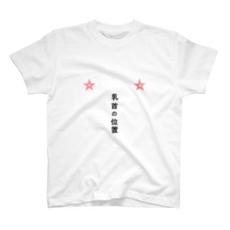 チクT T-shirts