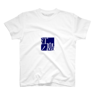 ええかんじ T-shirts