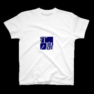 山口一馬のええかんじ T-shirts