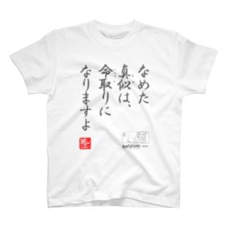 ロード・オブ・ゴッド-神の道-の名セリフ・シリーズ「スガム」1 T-shirts
