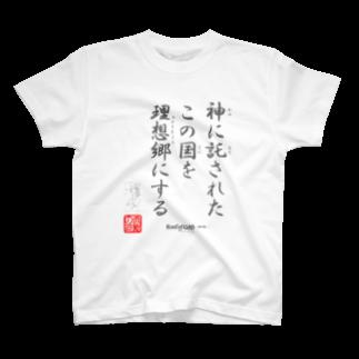 ロード・オブ・ゴッド-神の道-の名セリフ・シリーズ「大和の上」1 T-shirts