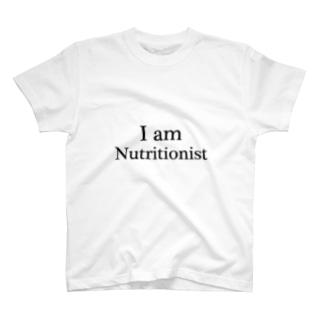 私は栄養士だ! T-shirts