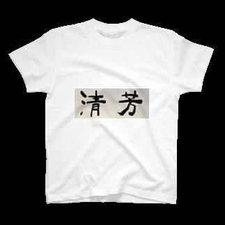 清芳の清芳(高知県学校書道会) T-shirts
