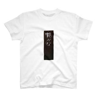 櫻かな。 T-shirts