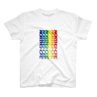 NORTH SHORE rainbow2 T-shirts