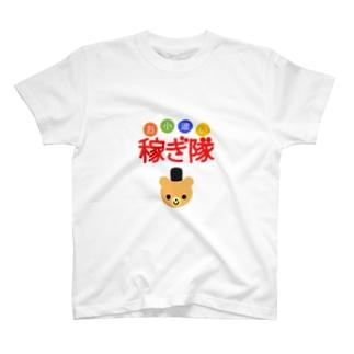 お小遣い稼ぎたい T-shirts