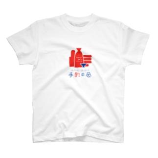 手酌の会 T-shirts