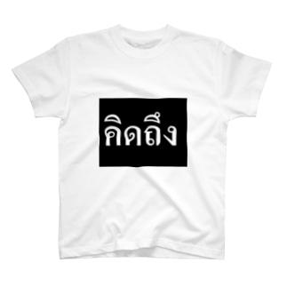 タイ語・恋しい 黒 T-shirts