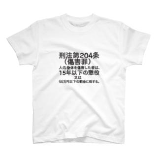 喧嘩防止Tシャツ T-shirts