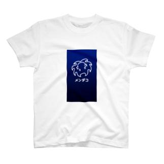 メンダコ3 T-Shirt