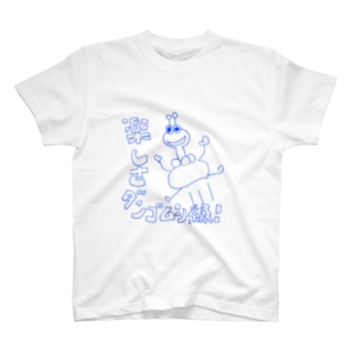 ダンゴムシ級 T-shirts
