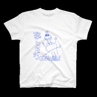 gamikのダンゴムシ級 T-shirts