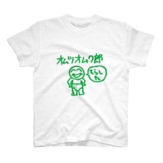 オムツオムク郎 T-shirts