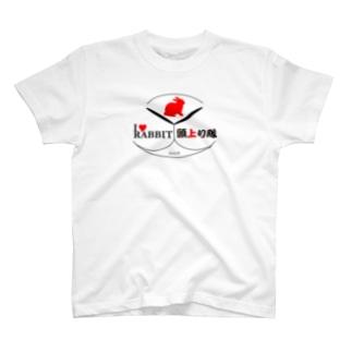 頭上り隊  Tシャツ