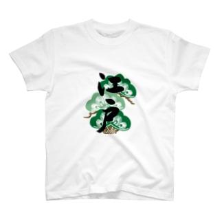 江戸と松 T-shirts