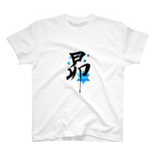 昴,星 T-shirts