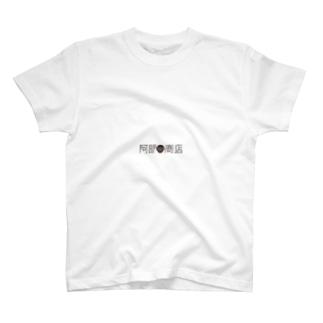 阿部学の阿部商店 T-shirts