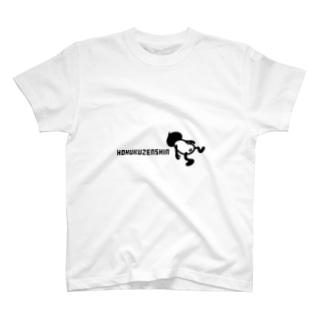 """ブラックたまねぎ""""ほふくぜんしん"""" T-shirts"""