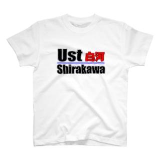 Ust白河ちょっとロゴ上Tシャツ T-shirts