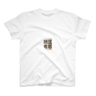 沈思黙考 T-shirts