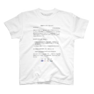 【ブログ書きました】引用のマークアップについて T-shirts
