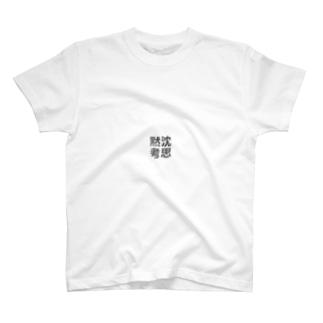 沈思黙考 2 T-shirts